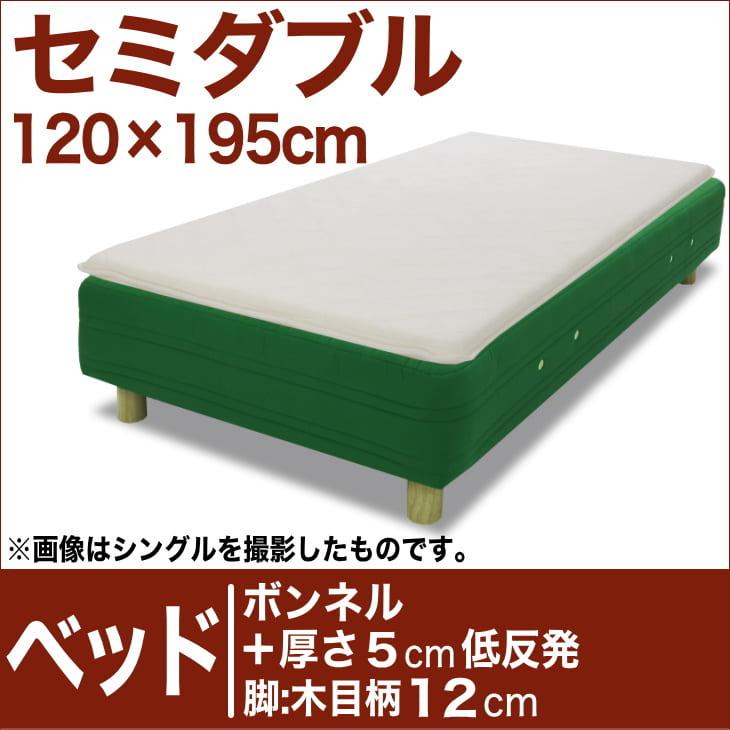 セレクトベッド ボンネルコイルスプリングベッド+厚さ5cm低反発マット 脚:木目柄(12cm) セミダブルサイズ(120×195cm) グリーン【脚付マットレス・ヘッドボードレス・スプリング・ベット・べっど・べっと・BED・寝具・家具・送料無料・日本製】
