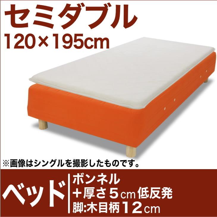 セレクトベッド ボンネルコイルスプリングベッド+厚さ5cm低反発マット 脚:木目柄(12cm) セミダブルサイズ(120×195cm) オレンジ【脚付マットレス・ヘッドボードレス・スプリング・ベット・べっど・べっと・BED・寝具・家具・送料無料・日本製】