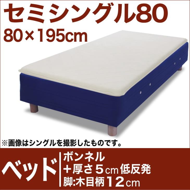 セレクトベッド ボンネルコイルスプリングベッド+厚さ5cm低反発マット 脚:木目柄(12cm) セミシングル80サイズ(80×195cm) ブルー【脚付マットレス・ヘッドボードレス・スプリング・ベット・べっど・べっと・BED・寝具・家具・送料無料・日本製】