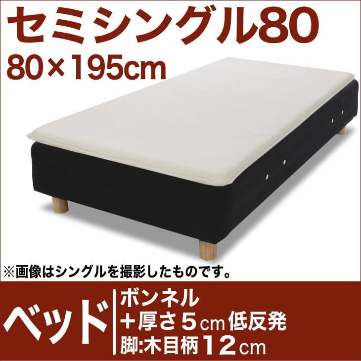 セレクトベッド ボンネルコイルスプリングベッド+厚さ5cm低反発マット 脚:木目柄(12cm) セミシングル80サイズ(80×195cm) ブラック【脚付マットレス・ヘッドボードレス・スプリング・ベット・べっど・べっと・BED・寝具・家具・送料無料・日本製】