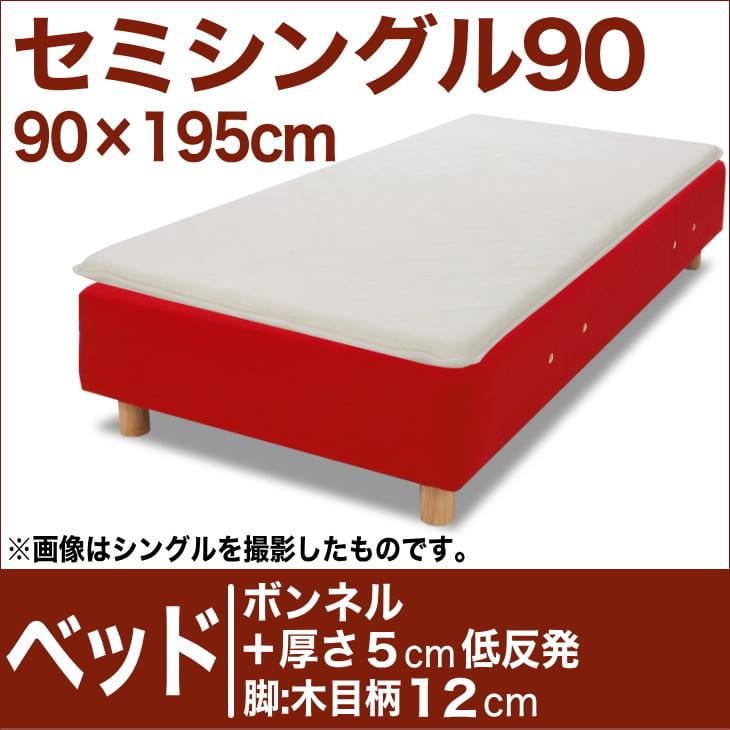 セレクトベッド ボンネルコイルスプリングベッド+厚さ5cm低反発マット 脚:木目柄(12cm) セミシングル90サイズ(90×195cm) レッド【脚付マットレス・ヘッドボードレス・スプリング・ベット・べっど・べっと・BED・寝具・家具・送料無料・日本製】