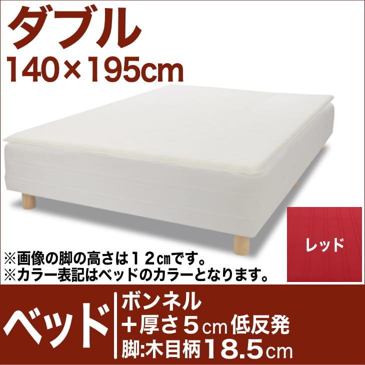 セレクトベッド ボンネルコイルスプリングベッド+厚さ5cm低反発マット 脚:木目柄(18.5cm) ダブルサイズ(140×195cm) レッド【脚付マットレス・ヘッドボードレス・スプリング・ベット・べっど・べっと・BED・寝具・家具・送料無料・日本製】