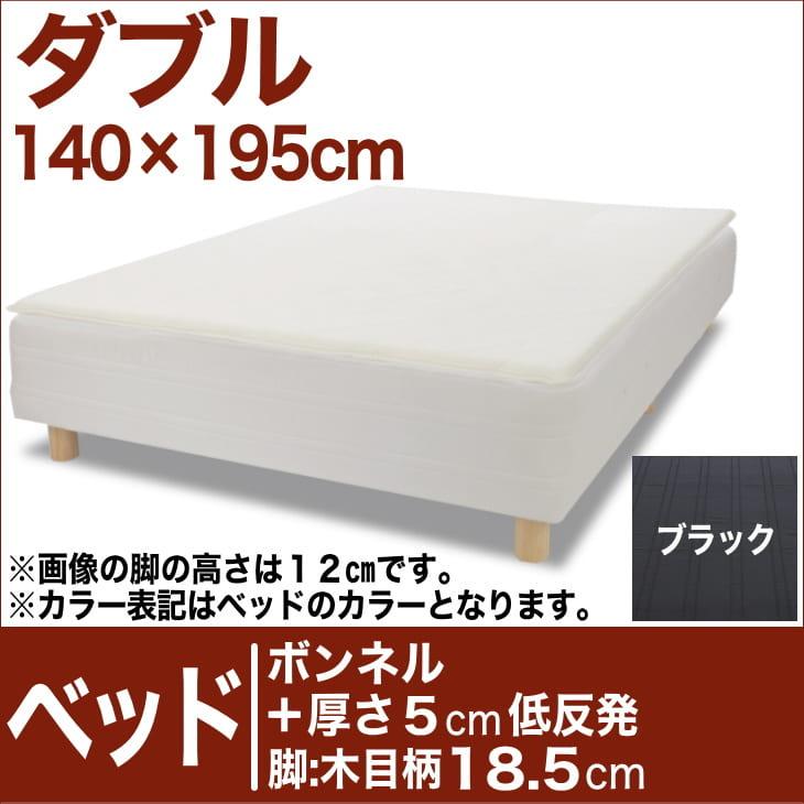 セレクトベッド ボンネルコイルスプリングベッド+厚さ5cm低反発マット 脚:木目柄(18.5cm) ダブルサイズ(140×195cm) ブラック【脚付マットレス・ヘッドボードレス・スプリング・ベット・べっど・べっと・BED・寝具・家具・送料無料・日本製】