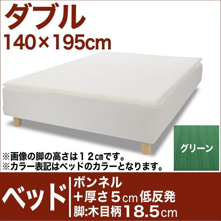 セレクトベッド ボンネルコイルスプリングベッド+厚さ5cm低反発マット 脚:木目柄(18.5cm) ダブルサイズ(140×195cm) グリーン【脚付マットレス・ヘッドボードレス・スプリング・ベット・べっど・べっと・BED・寝具・家具・送料無料・日本製】