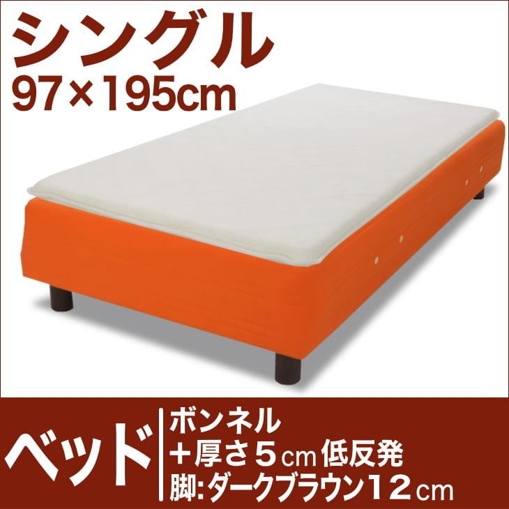 セレクトベッド ボンネルコイルスプリングベッド+厚さ5cm低反発マット 脚:ダークブラウン色(12cm) シングルサイズ(97×195cm) オレンジ【脚付マットレス・ヘッドボードレス・スプリング・ベット・べっど・べっと・BED・寝具・家具・送料無料・日本製】
