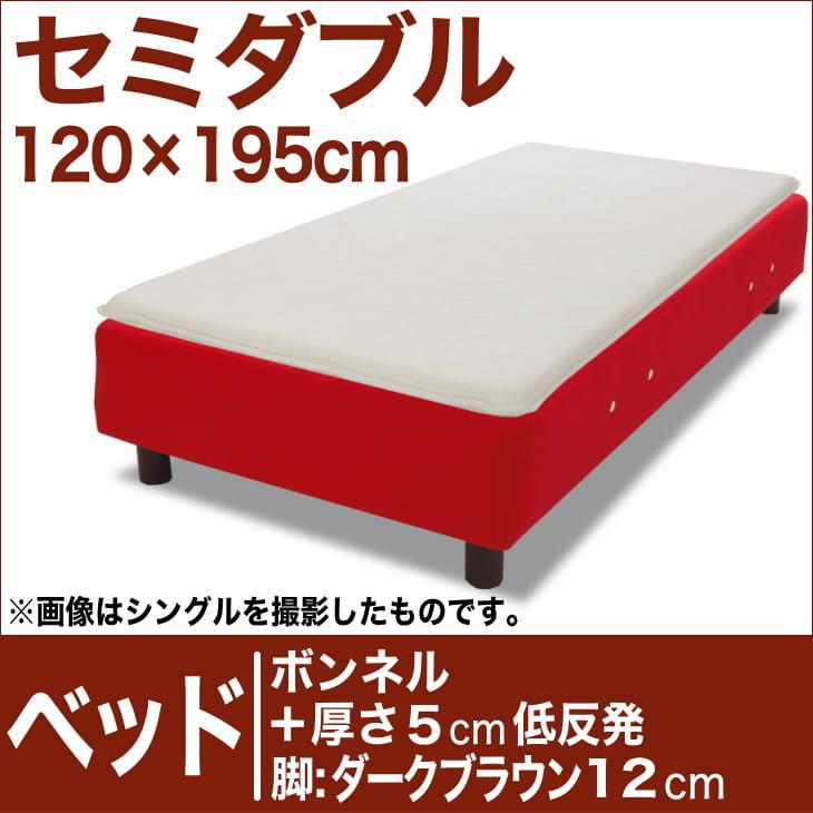 セレクトベッド ボンネルコイルスプリングベッド+厚さ5cm低反発マット 脚:ダークブラウン色(12cm) セミダブルサイズ(120×195cm) レッド【脚付マットレス・ヘッドボードレス・スプリング・ベット・べっど・べっと・BED・寝具・家具・送料無料・日本製】