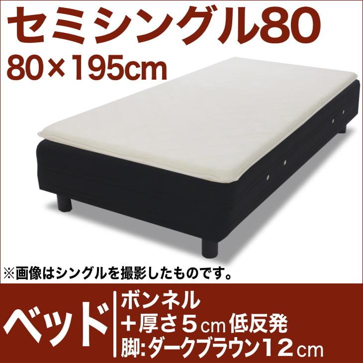 セレクトベッド ボンネルコイルスプリングベッド+厚さ5cm低反発マット 脚:ダークブラウン色(12cm) セミシングル80サイズ(80×195cm) ブラック【脚付マットレス・ヘッドボードレス・スプリング・ベット・べっど・べっと・BED・寝具・家具・送料無料・日本製】