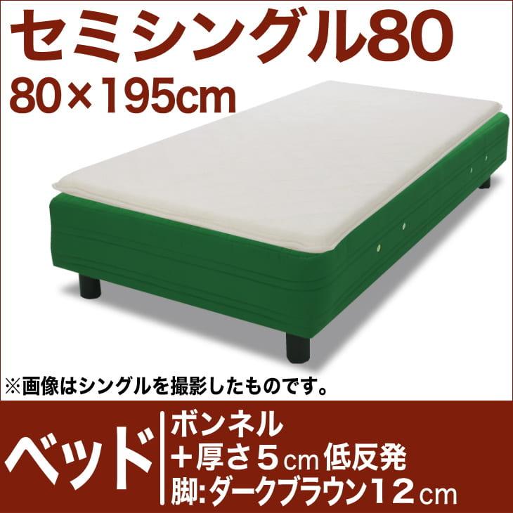 セレクトベッド ボンネルコイルスプリングベッド+厚さ5cm低反発マット 脚:ダークブラウン色(12cm) セミシングル80サイズ(80×195cm) グリーン【脚付マットレス・ヘッドボードレス・スプリング・ベット・べっど・べっと・BED・寝具・家具・送料無料・日本製】