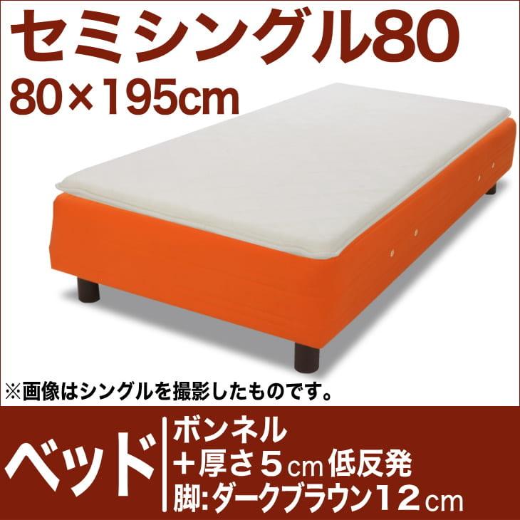セレクトベッド ボンネルコイルスプリングベッド+厚さ5cm低反発マット 脚:ダークブラウン色(12cm) セミシングル80サイズ(80×195cm) オレンジ【脚付マットレス・ヘッドボードレス・スプリング・ベット・べっど・べっと・BED・寝具・家具・送料無料・日本製】