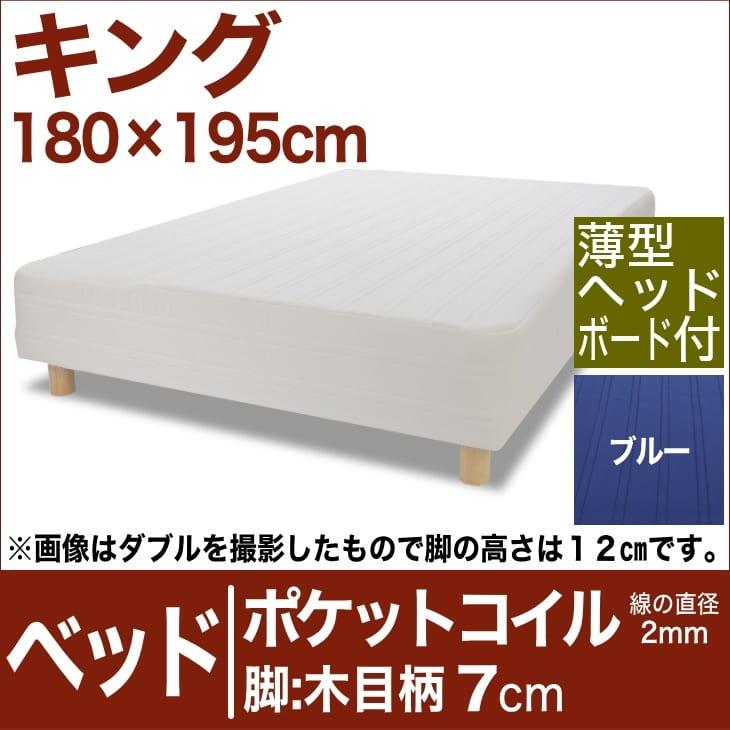セレクトベッド ポケットコイル(線の直径2mm) 脚:木目柄(7cm) キングサイズ(180×195cm)(薄型ヘッドボード付) ブルー【脚付マットレス・ヘッドボード付き・スプリング・ベット・べっど・べっと・BED・寝具・家具・送料無料・日本製】