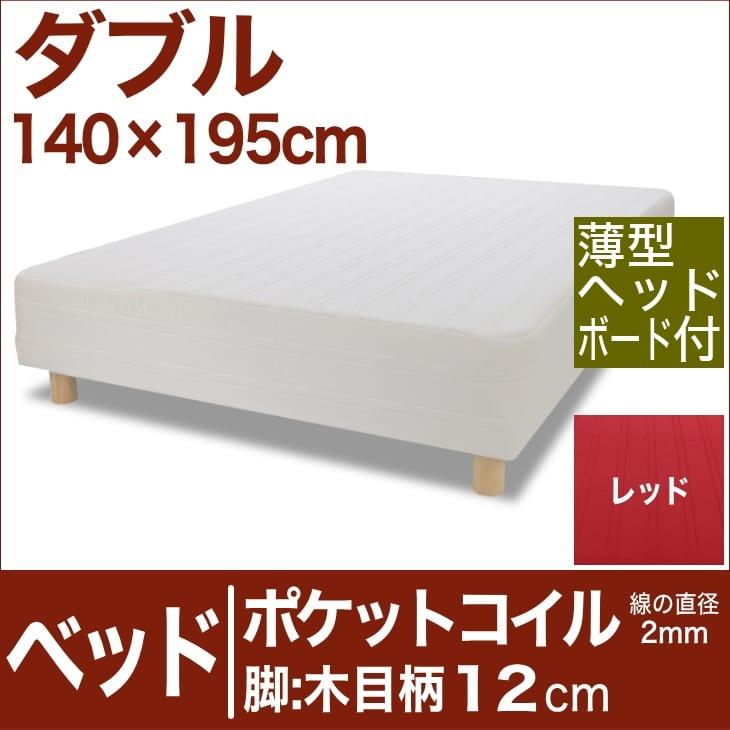 セレクトベッド ポケットコイル(線の直径2mm) 脚:木目柄(12cm) ダブルサイズ(140×195cm)(薄型ヘッドボード付) レッド【脚付マットレス・ヘッドボード付き・スプリング・ベット・べっど・べっと・BED・寝具・家具・送料無料・日本製】
