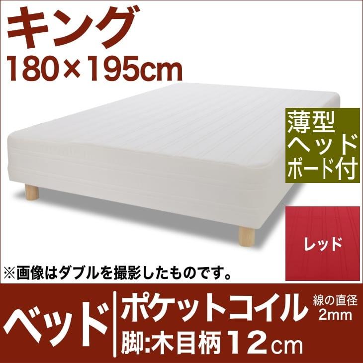 セレクトベッド ポケットコイル(線の直径2mm) 脚:木目柄(12cm) キングサイズ(180×195cm)(薄型ヘッドボード付) レッド【脚付マットレス・ヘッドボード付き・スプリング・ベット・べっど・べっと・BED・寝具・家具・送料無料・日本製】