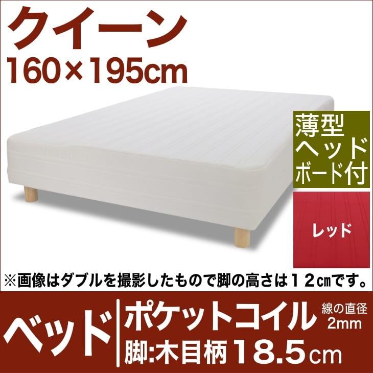 セレクトベッド ポケットコイル(線の直径2mm) 脚:木目柄(18.5cm) クイーンサイズ(160×195cm)(薄型ヘッドボード付) レッド【脚付マットレス・ヘッドボード付き・スプリング・ベット・べっど・べっと・BED・寝具・家具・送料無料・日本製】