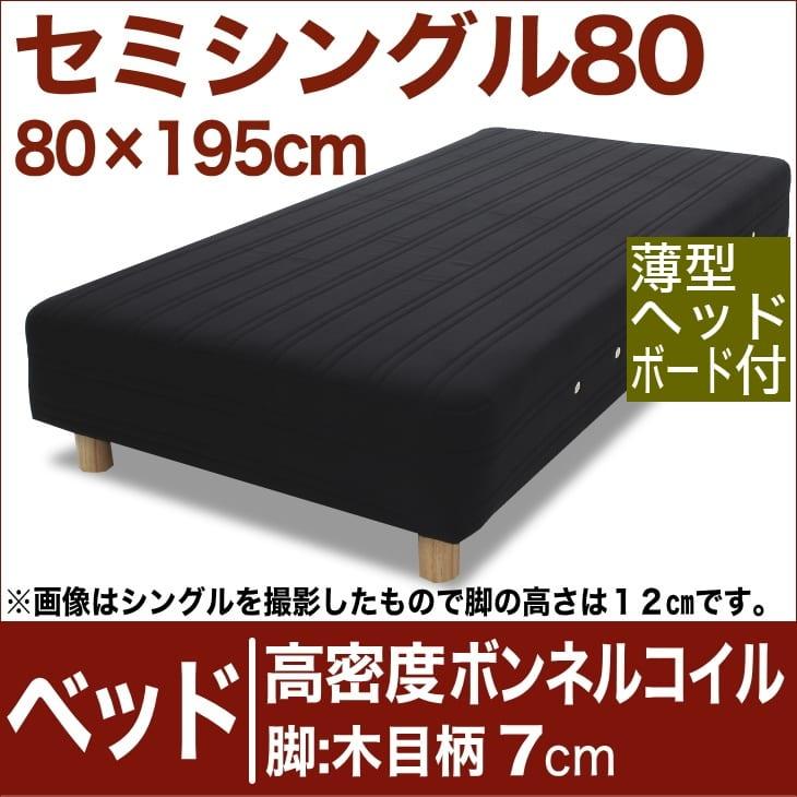セレクトベッド 高密度ボンネルコイルスプリング(ハイカウント・線の直径2.1mm) 脚:木目柄(7cm) セミシングル80サイズ(80×195cm)(薄型ヘッドボード付) ブラック【脚付マットレス・スプリング・ベット・べっど・べっと・BED・寝具・送料無料・日本製】