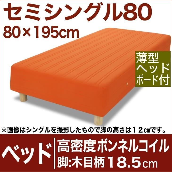 セレクトベッド 高密度ボンネルコイルスプリング(ハイカウント・線の直径2.1mm) 脚:木目柄(18.5cm) セミシングル80サイズ(80×195cm)(薄型ヘッドボード付) オレンジ【脚付マットレス・スプリング・ベット・べっど・べっと・BED・寝具・送料無料・日本製】