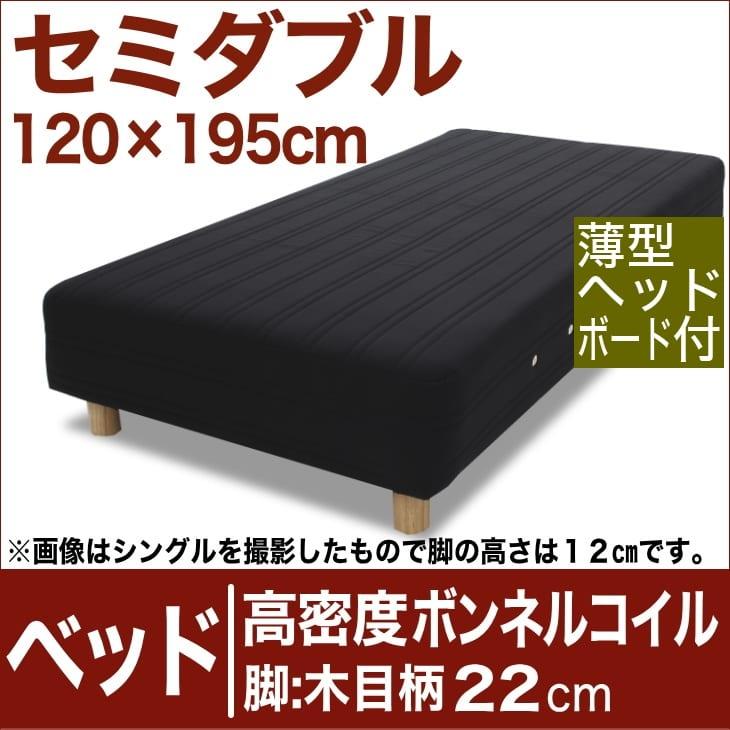 セレクトベッド 高密度ボンネルコイルスプリング(ハイカウント・線の直径2.1mm) 脚:木目柄(22cm) セミダブルサイズ(120×195cm)(薄型ヘッドボード付) ブラック【脚付マットレス・スプリング・ベット・べっど・べっと・BED・寝具・送料無料・日本製】