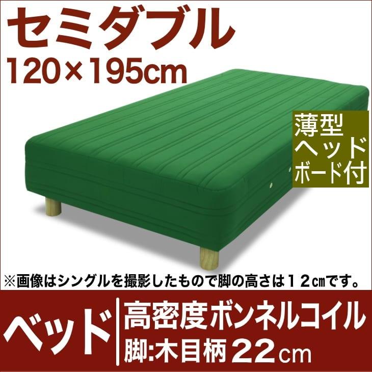 セレクトベッド 高密度ボンネルコイルスプリング(ハイカウント・線の直径2.1mm) 脚:木目柄(22cm) セミダブルサイズ(120×195cm)(薄型ヘッドボード付) グリーン【脚付マットレス・スプリング・ベット・べっど・べっと・BED・寝具・送料無料・日本製】