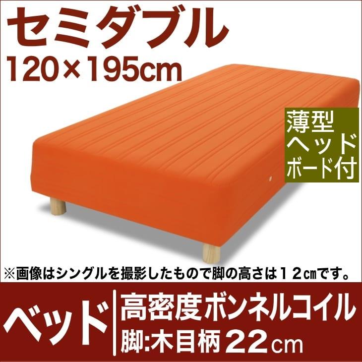 セレクトベッド 高密度ボンネルコイルスプリング(ハイカウント・線の直径2.1mm) 脚:木目柄(22cm) セミダブルサイズ(120×195cm)(薄型ヘッドボード付) オレンジ【脚付マットレス・スプリング・ベット・べっど・べっと・BED・寝具・送料無料・日本製】