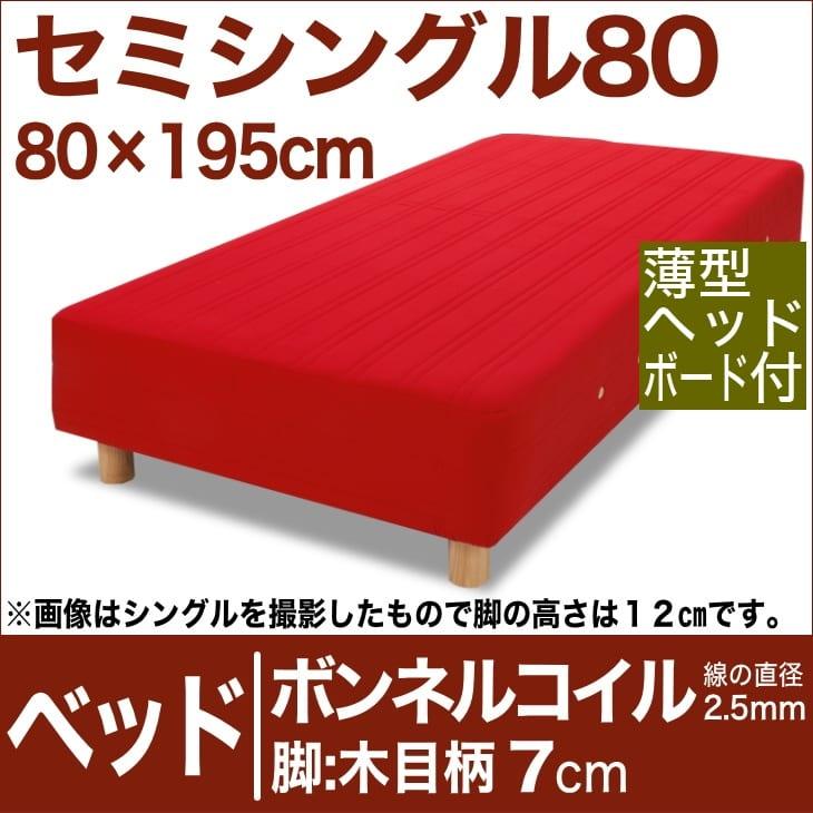 セレクトベッド ボンネルコイルスプリング(線の直径2.5mm) 脚:木目柄(7cm) セミシングル80サイズ(80×195cm)(薄型ヘッドボード付) レッド【脚付マットレス・ヘッドボード付き・スプリング・ベット・べっど・べっと・BED・寝具・家具・送料無料・日本製】