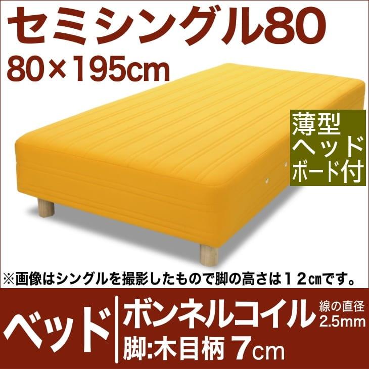 セレクトベッド ボンネルコイルスプリング(線の直径2.5mm) 脚:木目柄(7cm) セミシングル80サイズ(80×195cm)(薄型ヘッドボード付) イエロー【脚付マットレス・ヘッドボード付き・スプリング・ベット・べっど・べっと・BED・寝具・家具・送料無料・日本製】