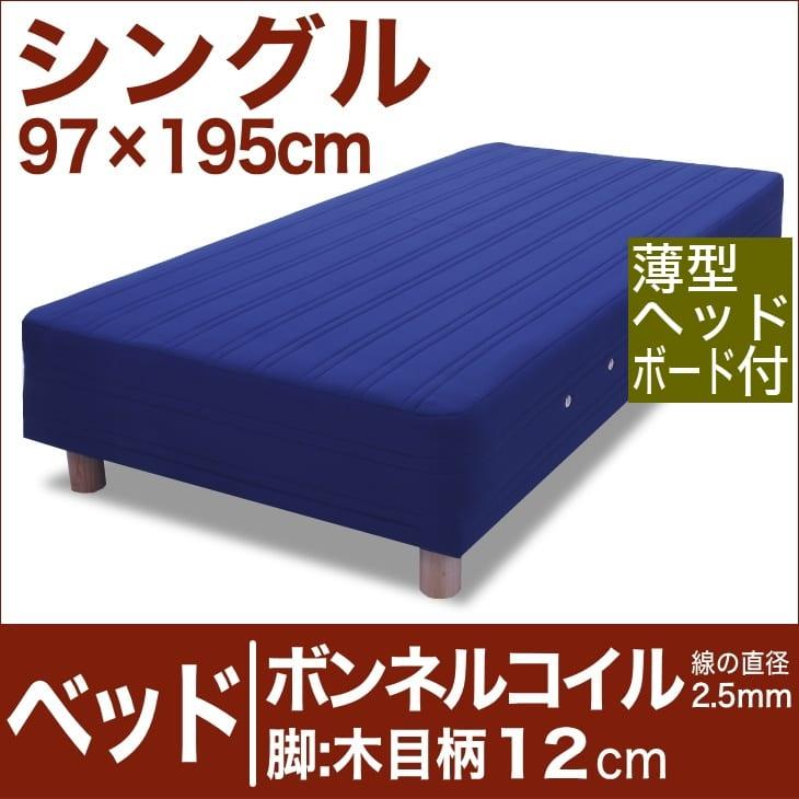 セレクトベッド ボンネルコイルスプリング(線の直径2.5mm) 脚:木目柄(12cm) シングルサイズ(97×195cm)(薄型ヘッドボード付) ブルー【脚付マットレス・ヘッドボード付き・スプリング・ベット・べっど・べっと・BED・寝具・家具・送料無料・日本製】