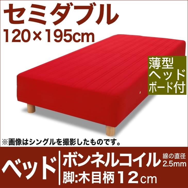セレクトベッド ボンネルコイルスプリング(線の直径2.5mm) 脚:木目柄(12cm) セミダブルサイズ(120×195cm)(薄型ヘッドボード付) レッド【脚付マットレス・ヘッドボード付き・スプリング・ベット・べっど・べっと・BED・寝具・家具・送料無料・日本製】