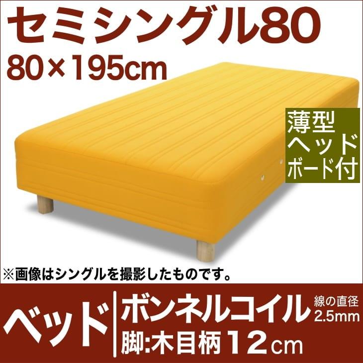 セレクトベッド ボンネルコイルスプリング(線の直径2.5mm) 脚:木目柄(12cm) セミシングル80サイズ(80×195cm)(薄型ヘッドボード付) イエロー【脚付マットレス・ヘッドボード付き・スプリング・ベット・べっど・べっと・BED・寝具・家具・送料無料・日本製】