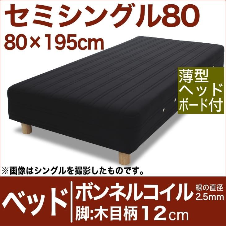 セレクトベッド ボンネルコイルスプリング(線の直径2.5mm) 脚:木目柄(12cm) セミシングル80サイズ(80×195cm)(薄型ヘッドボード付) ブラック【脚付マットレス・ヘッドボード付き・スプリング・ベット・べっど・べっと・BED・寝具・家具・送料無料・日本製】