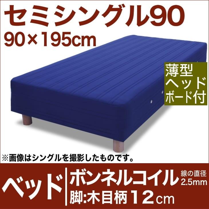 セレクトベッド ボンネルコイルスプリング(線の直径2.5mm) 脚:木目柄(12cm) セミシングル90サイズ(90×195cm)(薄型ヘッドボード付) ブルー【脚付マットレス・ヘッドボード付き・スプリング・ベット・べっど・べっと・BED・寝具・家具・送料無料・日本製】