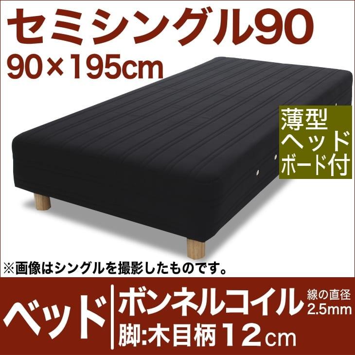 セレクトベッド ボンネルコイルスプリング(線の直径2.5mm) 脚:木目柄(12cm) セミシングル90サイズ(90×195cm)(薄型ヘッドボード付) ブラック【脚付マットレス・ヘッドボード付き・スプリング・ベット・べっど・べっと・BED・寝具・家具・送料無料・日本製】