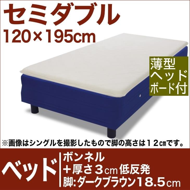 セレクトベッド ボンネルコイルスプリングベッド+厚さ3cm低反発マット 脚:ダークブラウン色(18.5cm) セミダブルサイズ(120×195cm)(薄型ヘッドボード付) ブルー【脚付マットレス・スプリング・ベット・べっど・べっと・BED・寝具・送料無料・日本製】