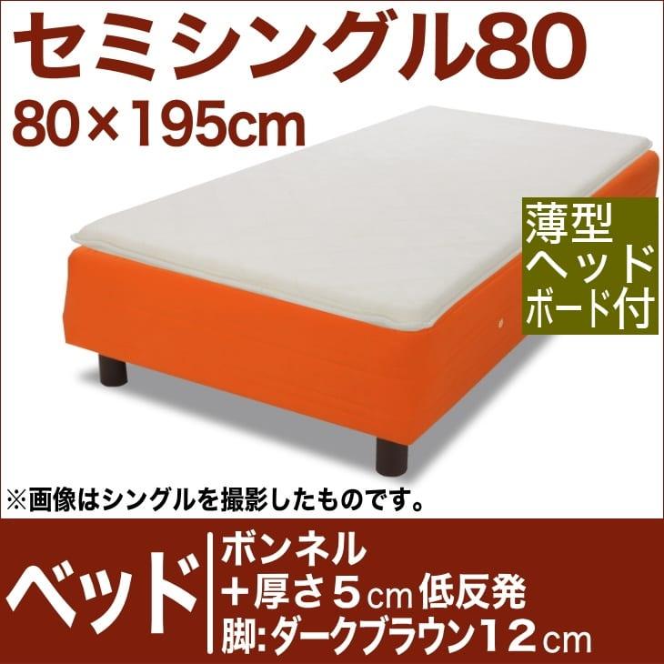 セレクトベッド ボンネルコイルスプリングベッド+厚さ5cm低反発マット 脚:ダークブラウン色(12cm) セミシングル80サイズ(80×195cm)(薄型ヘッドボード付) オレンジ【脚付マットレス・スプリング・ベット・べっど・べっと・BED・寝具・送料無料・日本製】