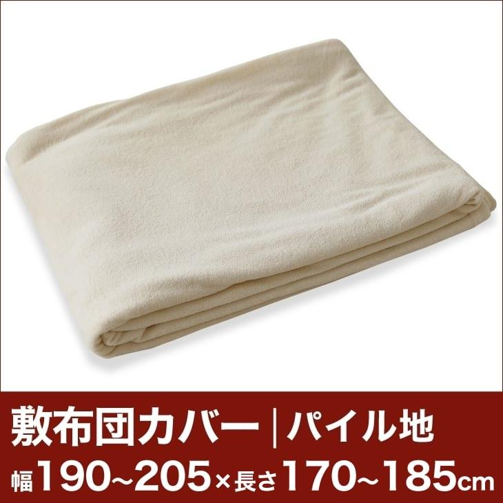 挑選墊被覆蓋物(附帶拉鏈)(堆堆地)寬190~205*長170-185cm供使用
