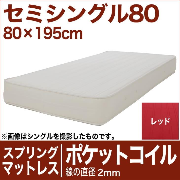 セレクトマットレス ポケットコイルスプリング(線の直径2mm) セミシングル80サイズ(80×195cm) レッド【マットレス・ポケットコイル・スプリング・まっとれす・ベッド・寝具・送料無料・日本製】