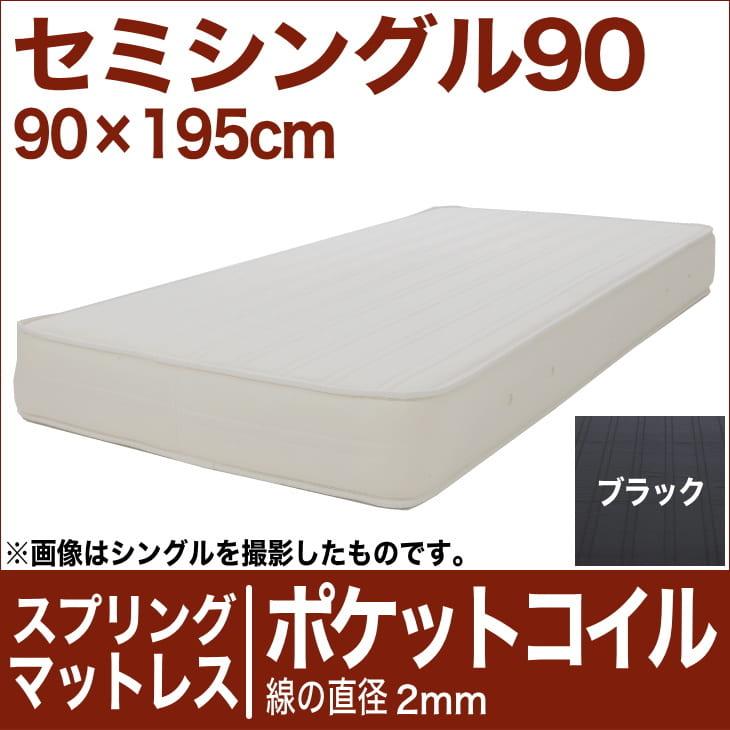 セレクトマットレス ポケットコイルスプリング(線の直径2mm) セミシングル90サイズ(90×195cm) ブラック【マットレス・ポケットコイル・スプリング・まっとれす・ベッド・寝具・送料無料・日本製】