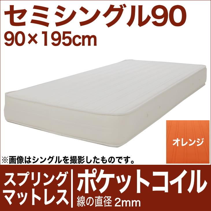セレクトマットレス ポケットコイルスプリング(線の直径2mm) セミシングル90サイズ(90×195cm) オレンジ【マットレス・ポケットコイル・スプリング・まっとれす・ベッド・寝具・送料無料・日本製】
