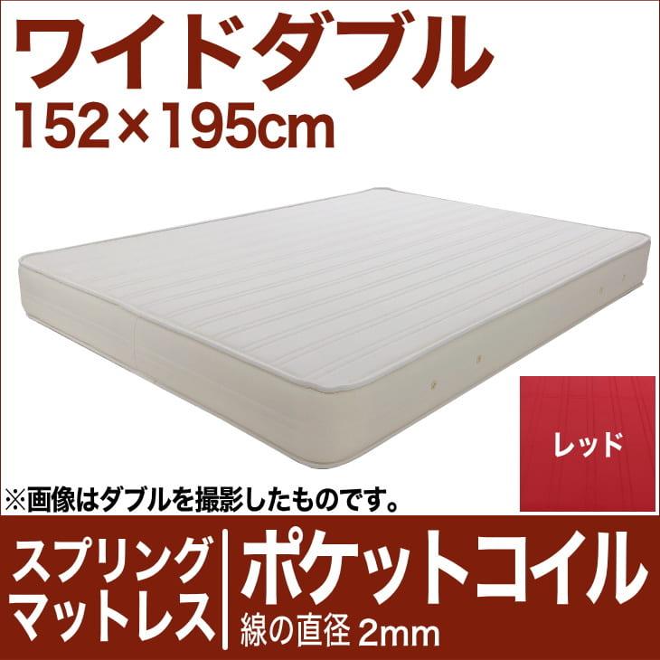 セレクトマットレス ポケットコイルスプリング(線の直径2mm) ワイドダブルサイズ(152×195cm) レッド【マットレス・ポケットコイル・スプリング・まっとれす・ベッド・寝具・送料無料・日本製】