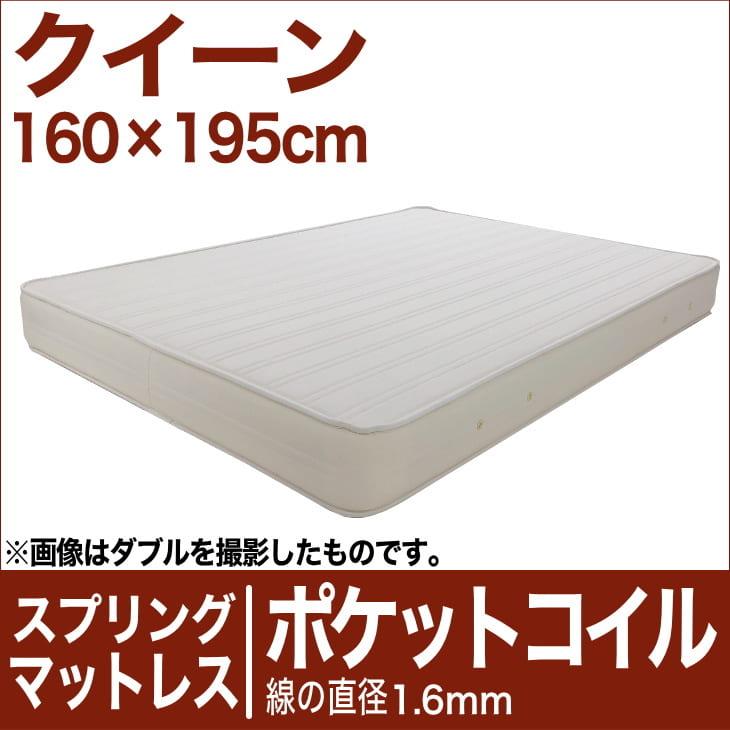 セレクトマットレス ポケットコイルスプリング(線の直径1.6mm) クイーンサイズ(160×195cm) 生成(キナリ)【マットレス・ポケットコイル・スプリング・まっとれす・ベッド・寝具・送料無料・日本製】