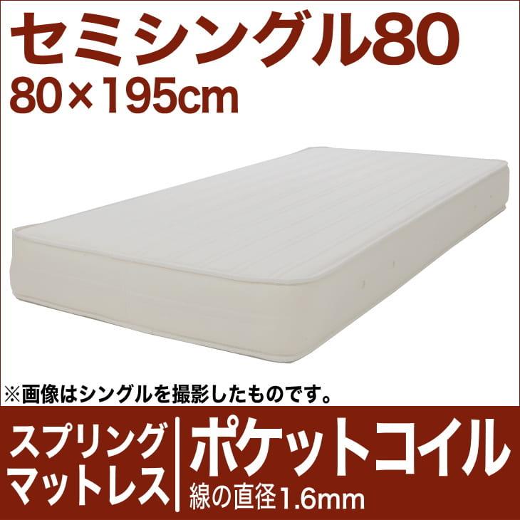 セレクトマットレス ポケットコイルスプリング(線の直径1.6mm) セミシングル80サイズ(80×195cm) 生成(キナリ)【マットレス・ポケットコイル・スプリング・まっとれす・ベッド・寝具・送料無料・日本製】