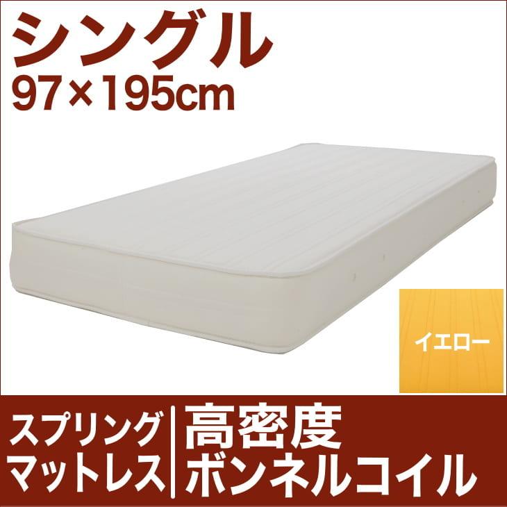 セレクトマットレス 高密度ボンネルコイルスプリング(ハイカウント・線の直径2.1mm) シングルサイズ(97×195cm) イエロー【マットレス・高密度ボンネルコイル・ハイカウント・スプリング・まっとれす・ベッド・寝具・送料無料・日本製】