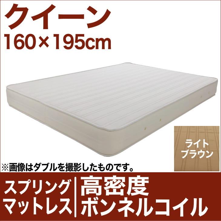 セレクトマットレス 高密度ボンネルコイルスプリング(ハイカウント・線の直径2.1mm) クイーンサイズ(160×195cm) ライトブラウン【マットレス・高密度ボンネルコイル・ハイカウント・スプリング・まっとれす・ベッド・寝具・送料無料・日本製】