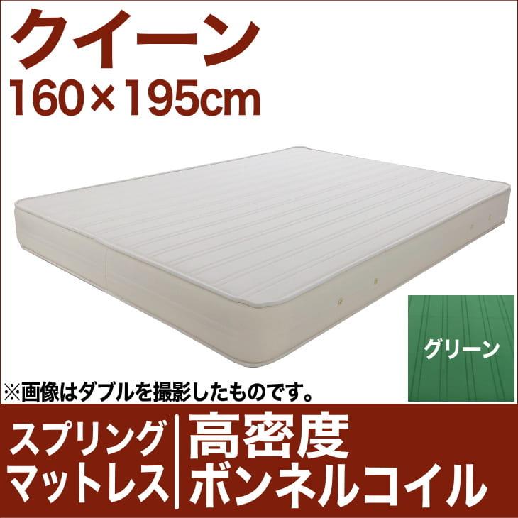 セレクトマットレス 高密度ボンネルコイルスプリング(ハイカウント・線の直径2.1mm) クイーンサイズ(160×195cm) グリーン【マットレス・高密度ボンネルコイル・ハイカウント・スプリング・まっとれす・ベッド・寝具・送料無料・日本製】