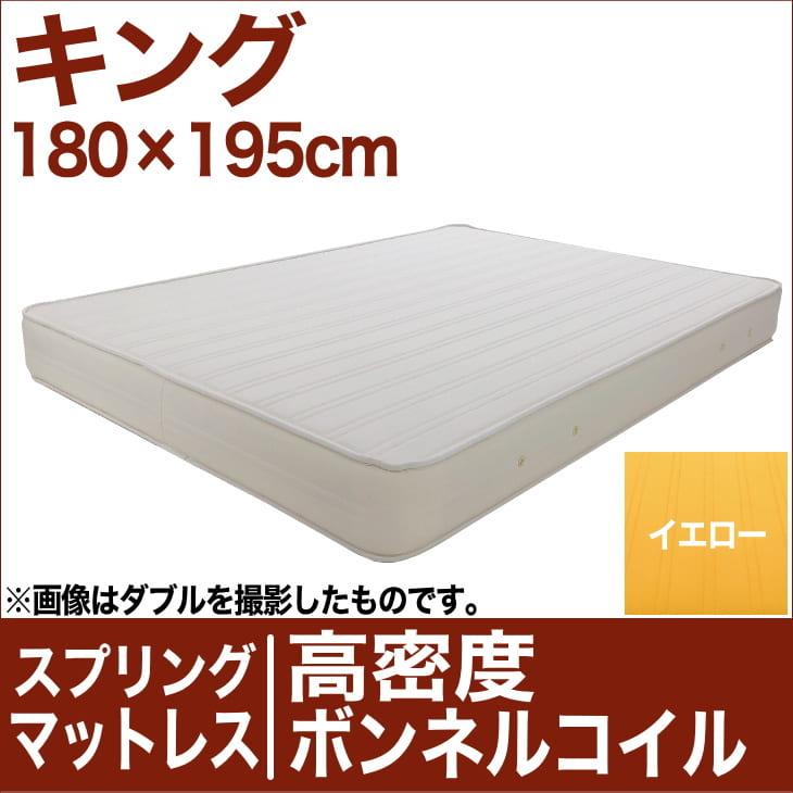 セレクトマットレス 高密度ボンネルコイルスプリング(ハイカウント・線の直径2.1mm) キングサイズ(180×195cm) イエロー【マットレス・高密度ボンネルコイル・ハイカウント・スプリング・まっとれす・ベッド・寝具・送料無料・日本製】
