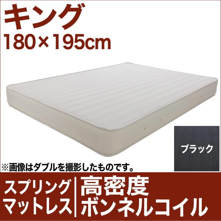 セレクトマットレス 高密度ボンネルコイルスプリング(ハイカウント・線の直径2.1mm) キングサイズ(180×195cm) ブラック【マットレス・高密度ボンネルコイル・ハイカウント・スプリング・まっとれす・ベッド・寝具・送料無料・日本製】