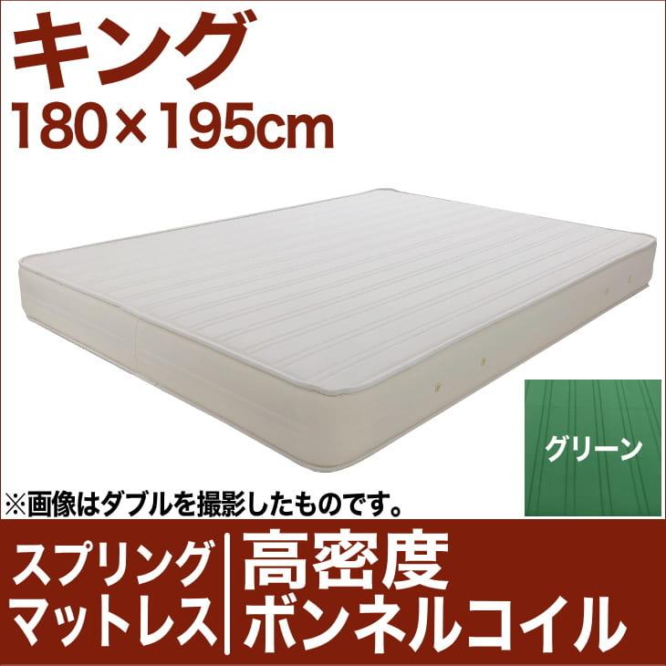 セレクトマットレス 高密度ボンネルコイルスプリング(ハイカウント・線の直径2.1mm) キングサイズ(180×195cm) グリーン【マットレス・高密度ボンネルコイル・ハイカウント・スプリング・まっとれす・ベッド・寝具・送料無料・日本製】