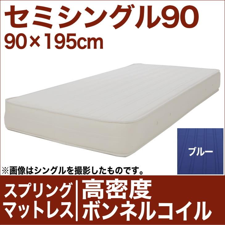 セレクトマットレス 高密度ボンネルコイルスプリング(ハイカウント・線の直径2.1mm) セミシングル90サイズ(90×195cm) ブルー【マットレス・高密度ボンネルコイル・ハイカウント・スプリング・まっとれす・ベッド・寝具・送料無料・日本製】