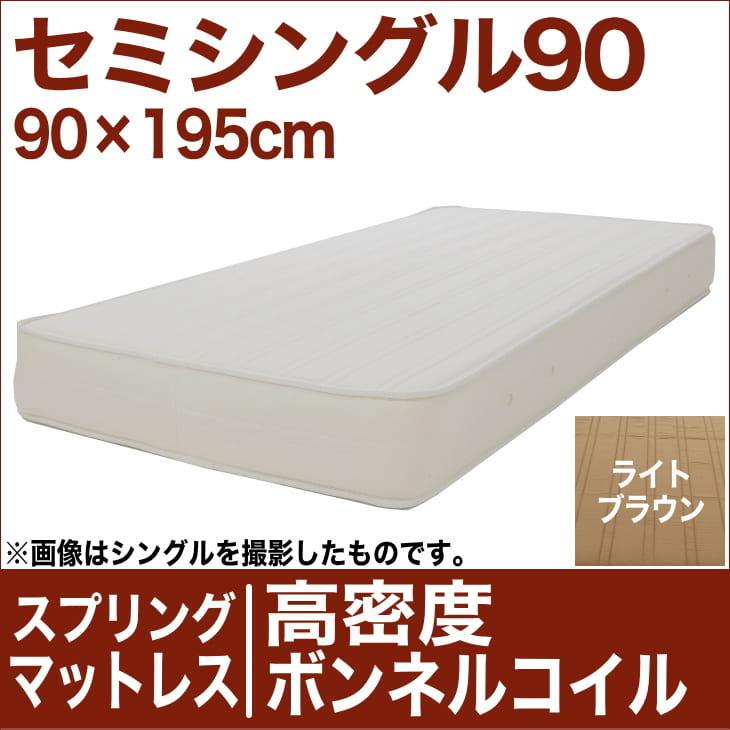 セレクトマットレス 高密度ボンネルコイルスプリング(ハイカウント・線の直径2.1mm) セミシングル90サイズ(90×195cm) ライトブラウン【マットレス・高密度ボンネルコイル・ハイカウント・スプリング・まっとれす・ベッド・寝具・送料無料・日本製】