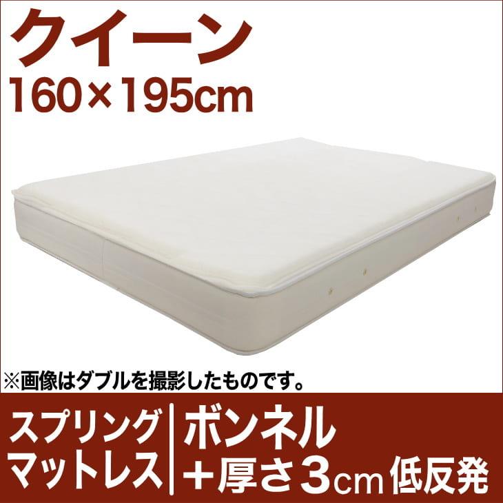 セレクトマットレス ボンネルコイルスプリングベッド+厚さ3cm低反発マット クイーンサイズ(160×195cm) 生成(キナリ)【マットレス・ボンネルコイル・スプリング・厚さ3cm低反発マットレス・まっとれす・ベッド・寝具・送料無料・日本製】