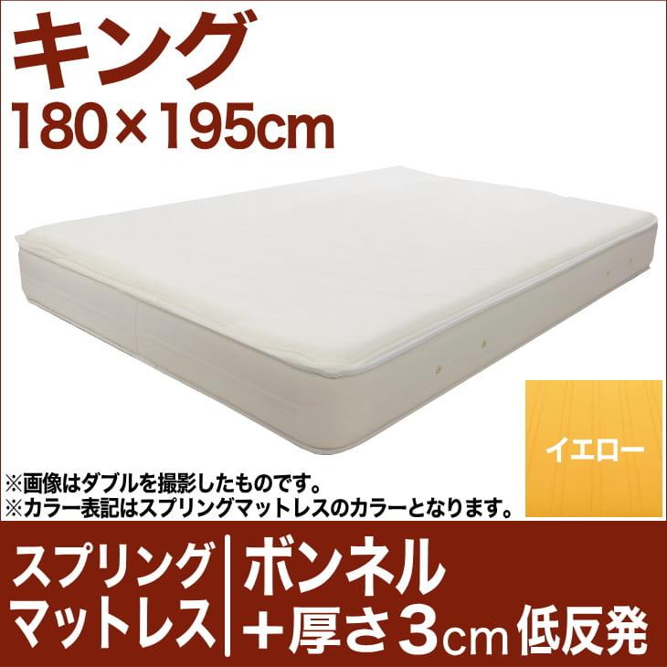 最安値で  セレクトマットレス ボンネルコイルスプリングベッド+厚さ3cm低反発マット キングサイズ(180×195cm) イエロー【マットレス・ボンネルコイル・スプリング・厚さ3cm低反発マットレス・まっとれす・ベッド・寝具・送料無料・日本製】, ミトウチョウ:d323a9dc --- totem-info.com