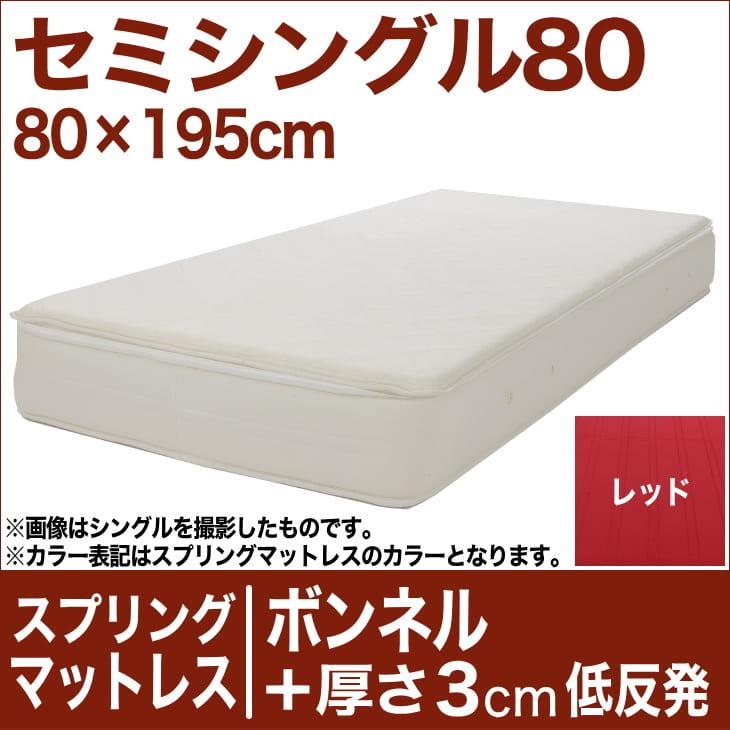 セレクトマットレス ボンネルコイルスプリングベッド+厚さ3cm低反発マット セミシングル80サイズ(80×195cm) レッド【マットレス・ボンネルコイル・スプリング・厚さ3cm低反発マットレス・まっとれす・ベッド・寝具・送料無料・日本製】